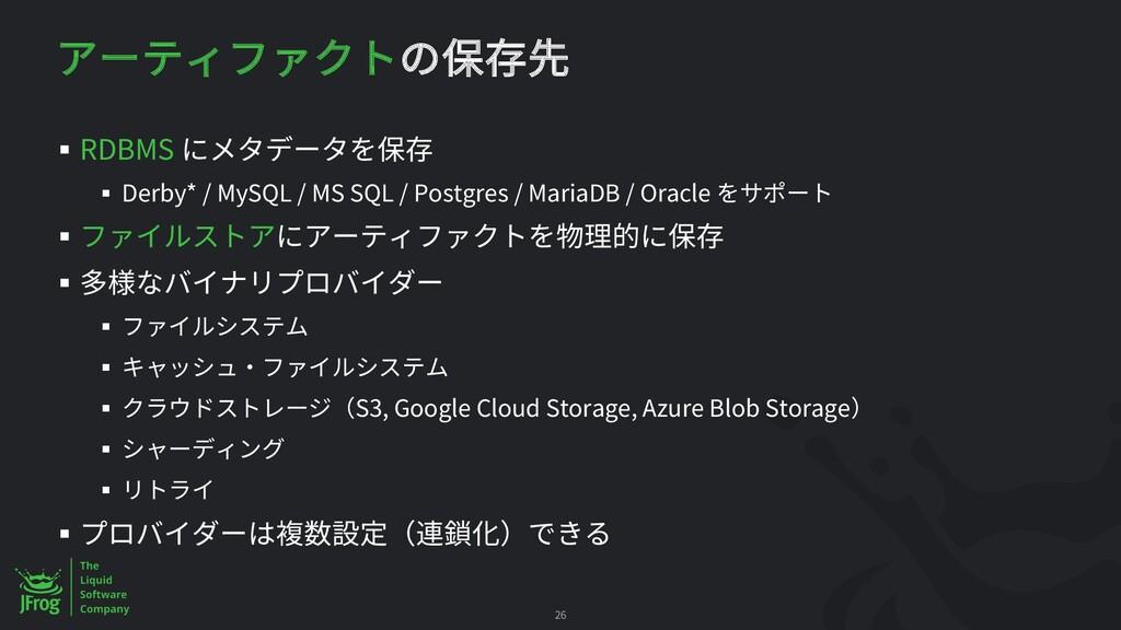 § RDBMS § Derby* / MySQL / MS SQL / Postgres / ...