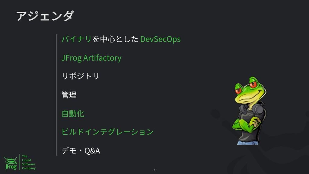 DevSecOps JFrog Artifactory Q&A 4