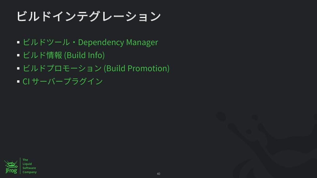 § Dependency Manager § (Build Info) § (Build Pr...