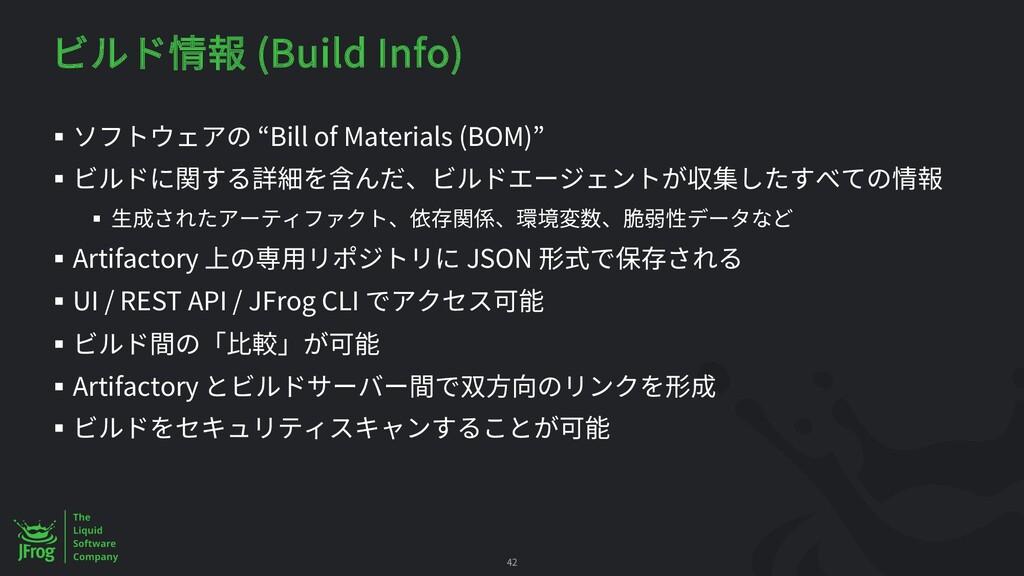§ Bill of Materials (BOM) § § § Artifactory JSO...