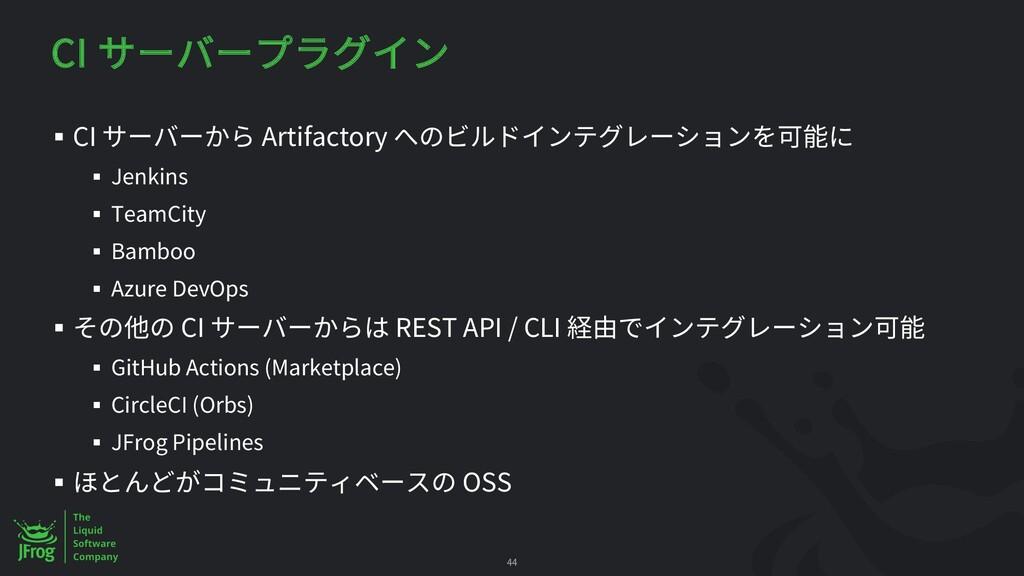 § CI Artifactory § Jenkins § TeamCity § Bamboo ...