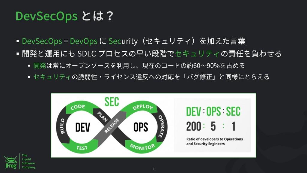 DevSecOps § DevSecOps = DevOps Security § SDLC ...
