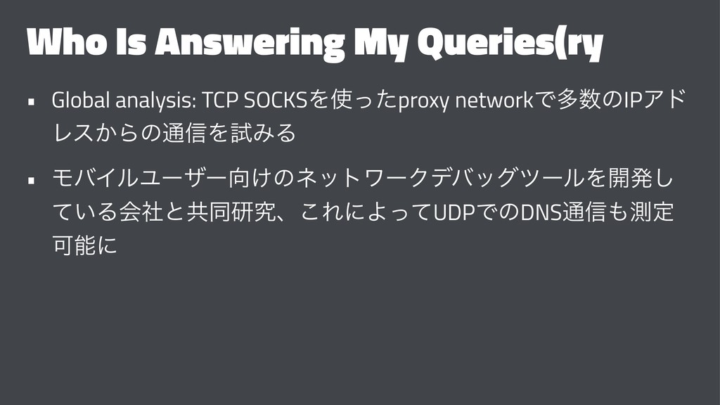 Who Is Answering My Queries(ry • Global analysi...