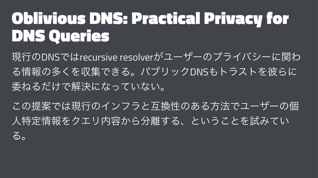 Oblivious DNS: Practical Privacy for DNS Querie...