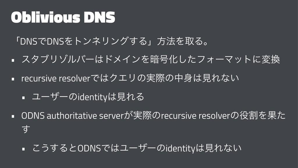 Oblivious DNS ʮDNSͰDNSΛτϯωϦϯά͢Δʯํ๏ΛऔΔɻ • ελϒϦκϧ...