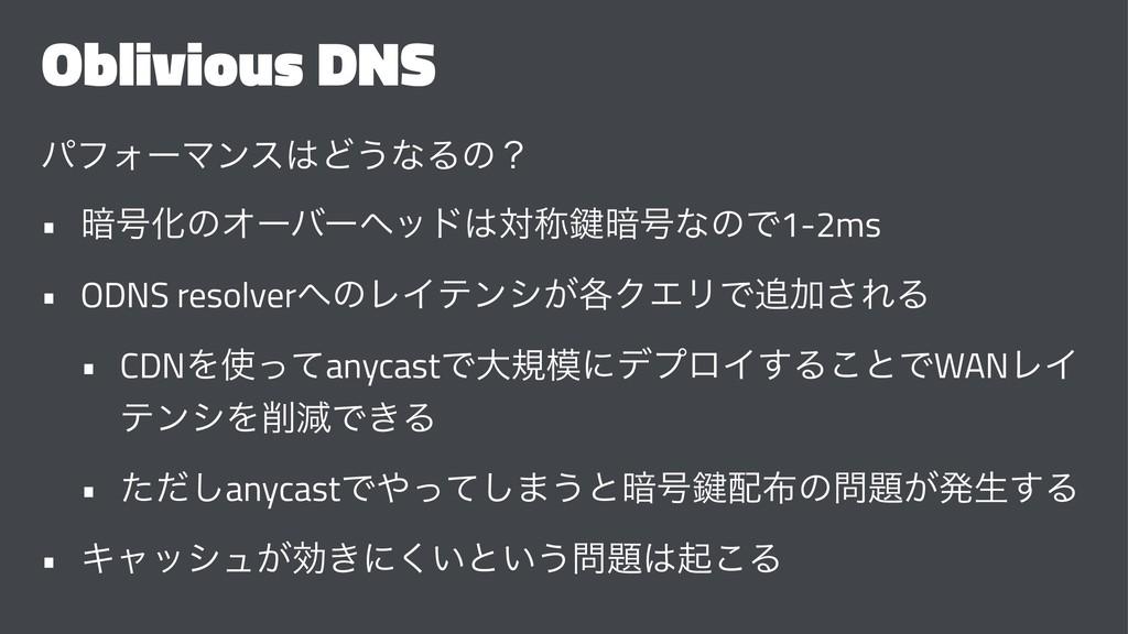 Oblivious DNS ύϑΥʔϚϯεͲ͏ͳΔͷʁ • ҉߸ԽͷΦʔόʔϔουରশ伴҉...