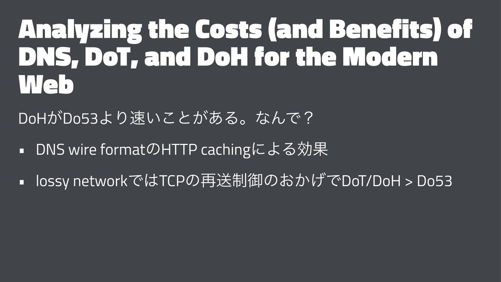 Analyzing the Costs (and Benefits) of DNS, DoT,...