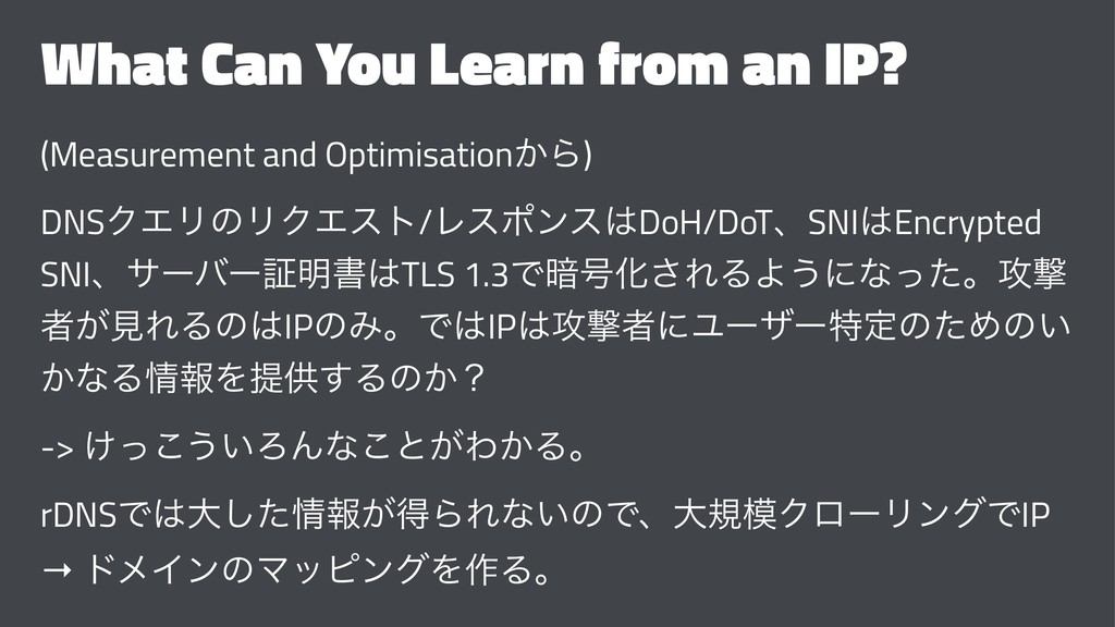What Can You Learn from an IP? (Measurement and...