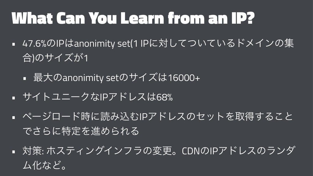 What Can You Learn from an IP? • 47.6%ͷIP͸anoni...