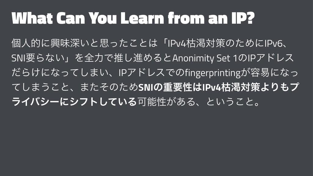 What Can You Learn from an IP? ݸਓతʹڵຯਂ͍ͱࢥͬͨ͜ͱʮ...
