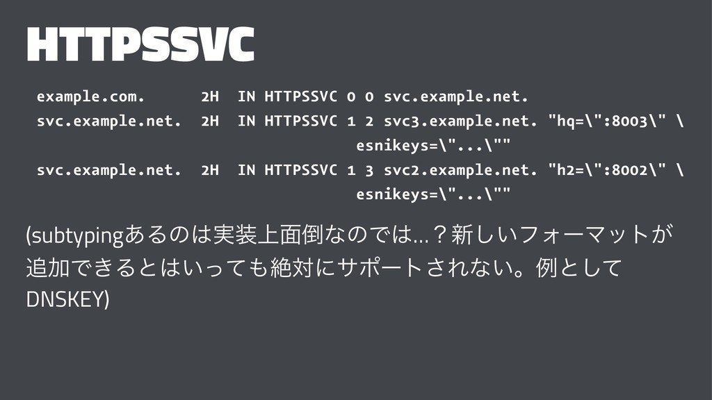 HTTPSSVC example.com. 2H IN HTTPSSVC 0 0 svc.ex...