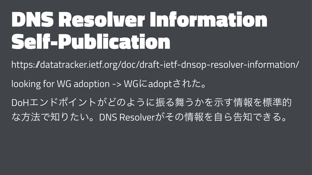 DNS Resolver Information Self-Publication https...