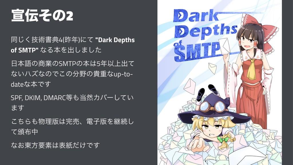 """એͦͷ2 ಉٕ͘͡ज़ॻయ4(ࡢ)ʹͯ """"Dark Depths of SMTP"""" ͳΔຊΛ..."""