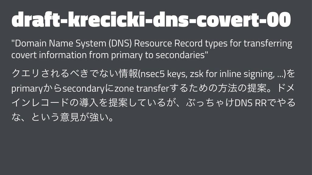 """draft-krecicki-dns-covert-00 """"Domain Name Syste..."""