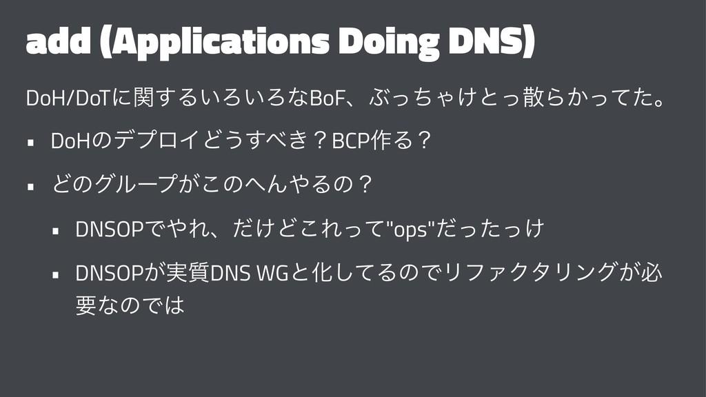 add (Applications Doing DNS) DoH/DoTʹؔ͢Δ͍Ζ͍ΖͳBo...