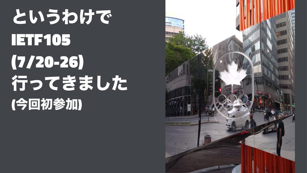ͱ͍͏Θ͚Ͱ IETF105 (7/20-26) ߦ͖ͬͯ·ͨ͠ (ࠓճॳՃ)