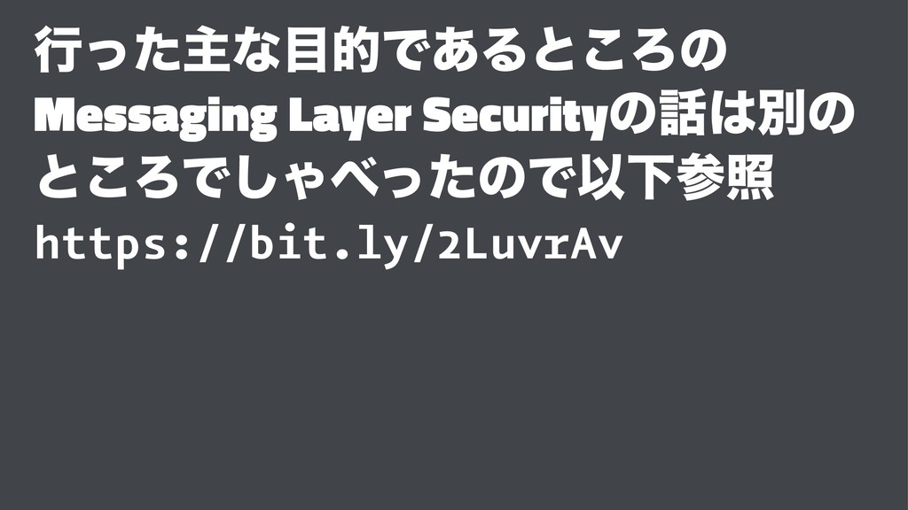 ߦͬͨओͳతͰ͋Δͱ͜Ζͷ Messaging Layer Securityͷผͷ ͱ͜...