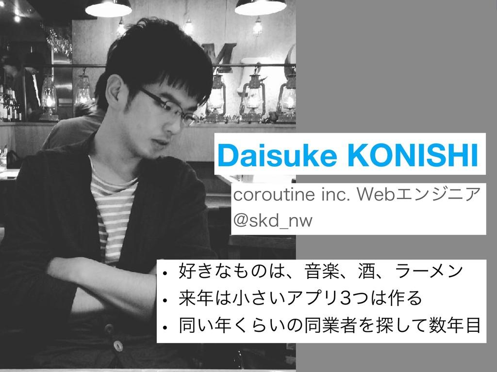 Daisuke KONISHI w ͖ͳͷɺԻָɺञɺϥʔϝϯ w དྷখ͍͞ΞϓϦ...