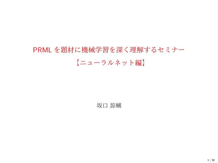 PRML ΛࡐʹػցֶशΛਂ͘ཧղ͢Δηϛφʔ ʲχϡʔϥϧωοτฤʳ ࡔޱ ྒี 1 / ...