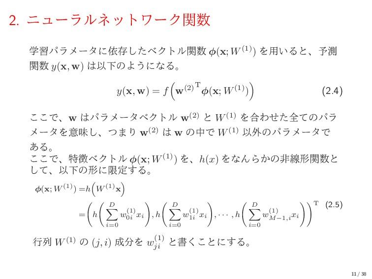 2. χϡʔϥϧωοτϫʔΫؔ ֶशύϥϝʔλʹґଘͨ͠ϕΫτϧؔ ϕ(x; W(1)) ...