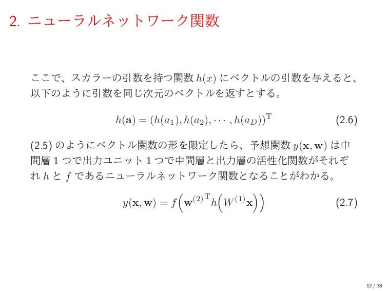 2. χϡʔϥϧωοτϫʔΫؔ ͜͜ͰɺεΧϥʔͷҾΛͭؔ h(x) ʹϕΫτϧͷҾ...