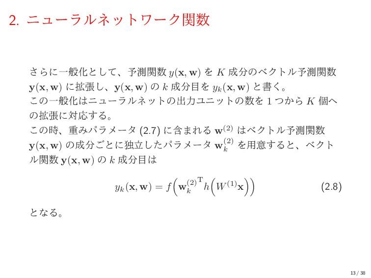 2. χϡʔϥϧωοτϫʔΫؔ ͞ΒʹҰൠԽͱͯ͠ɺ༧ଌؔ y(x, w) Λ K ͷ...