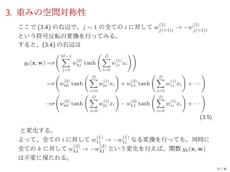 3. ॏΈͷۭؒରশੑ ͜͜Ͱ (3.4) ͷӈลͰɺj = 1 ͷશͯͷ i ʹରͯ͠ w(...