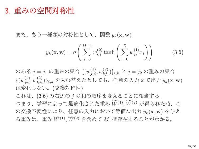 3. ॏΈͷۭؒରশੑ ·ͨɺ͏Ұछྨͷରশੑͱͯ͠ɺؔ yk (x, w) yk (x,...