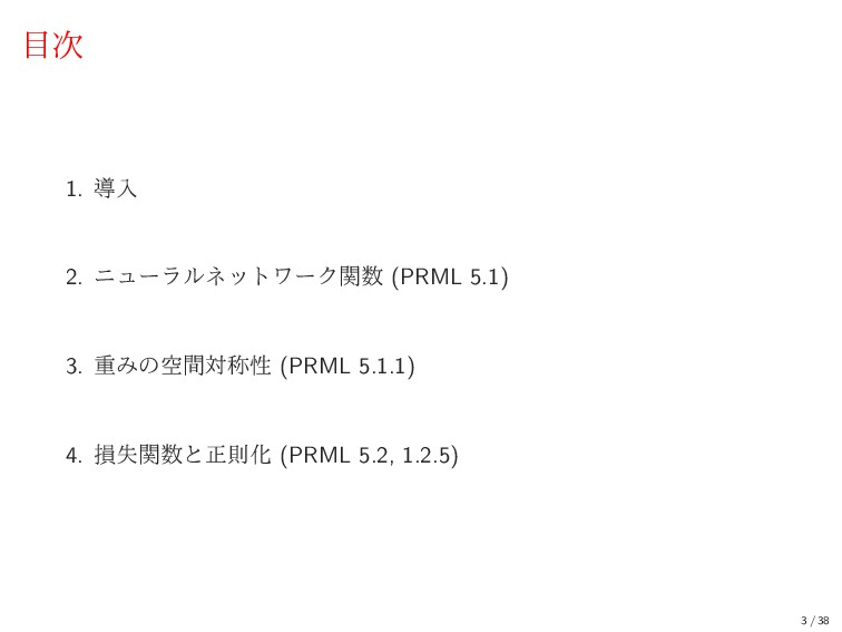  1. ಋೖ 2. χϡʔϥϧωοτϫʔΫؔ (PRML 5.1) 3. ॏΈͷۭؒରশ...