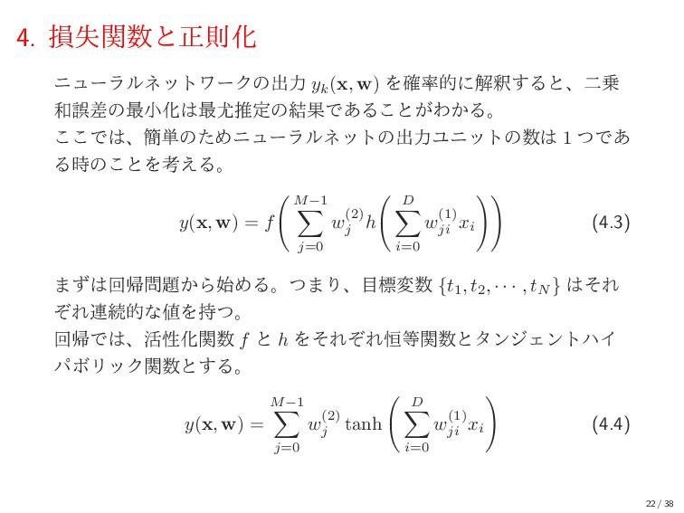 4. ଛࣦؔͱਖ਼ଇԽ χϡʔϥϧωοτϫʔΫͷग़ྗ yk (x, w) Λ֬తʹղऍ͢Δͱ...