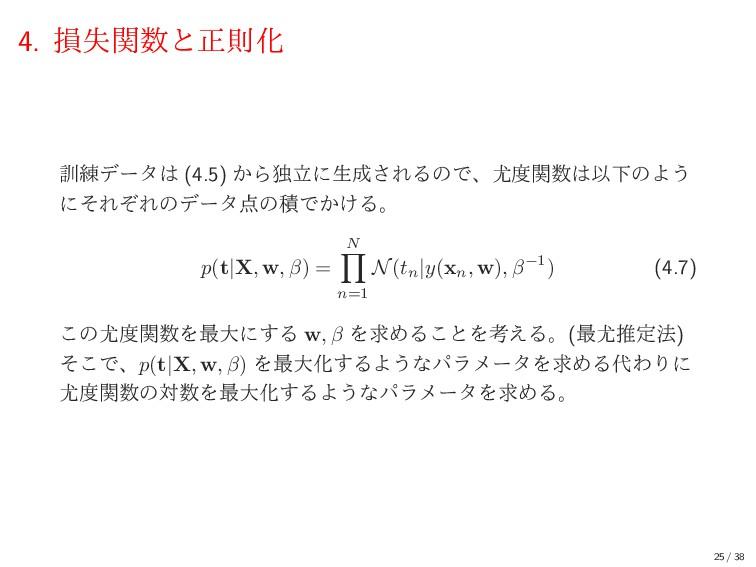 4. ଛࣦؔͱਖ਼ଇԽ ܇࿅σʔλ (4.5) ͔Βಠཱʹੜ͞ΕΔͷͰɺؔҎԼͷΑ...
