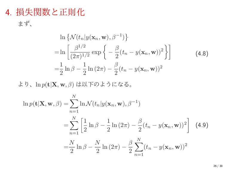 4. ଛࣦؔͱਖ਼ଇԽ ·ͣɺ ln { N(tn |y(xn , w), β−1) } = ...