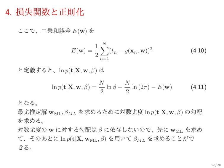 4. ଛࣦؔͱਖ਼ଇԽ ͜͜Ͱɺೋޡࠩ E(w) Λ E(w) = 1 2 N ∑ n=1...