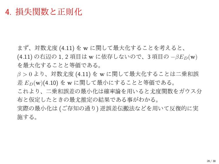 4. ଛࣦؔͱਖ਼ଇԽ ·ͣɺର (4.11) Λ w ʹؔͯ͠࠷େԽ͢Δ͜ͱΛߟ͑Δͱ...