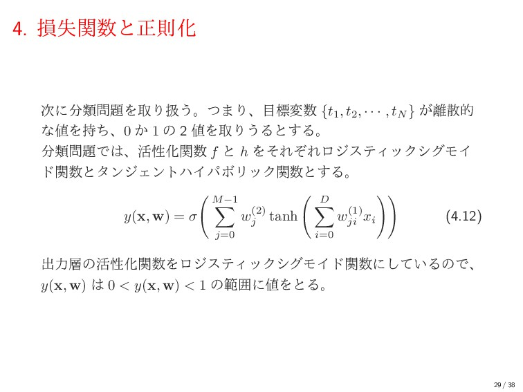4. ଛࣦؔͱਖ਼ଇԽ ʹྨΛऔΓѻ͏ɻͭ·Γɺඪม {t1 , t2 , · ·...