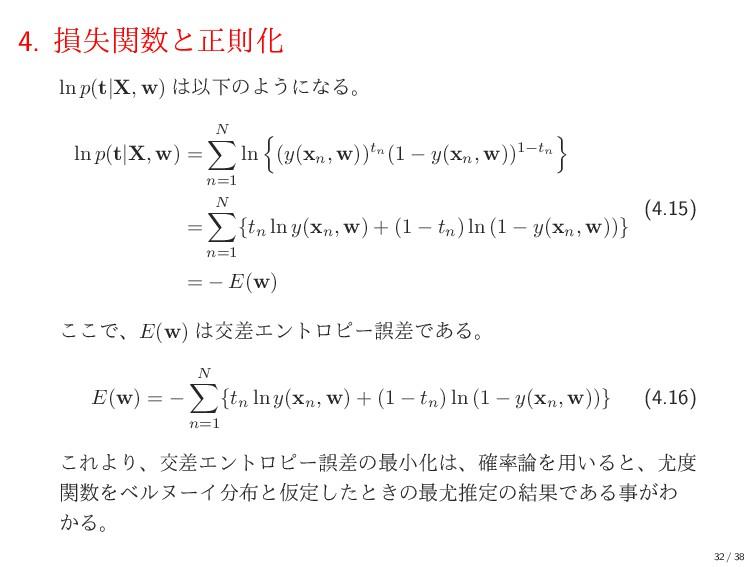 4. ଛࣦؔͱਖ਼ଇԽ ln p(t|X, w) ҎԼͷΑ͏ʹͳΔɻ ln p(t|X, w...