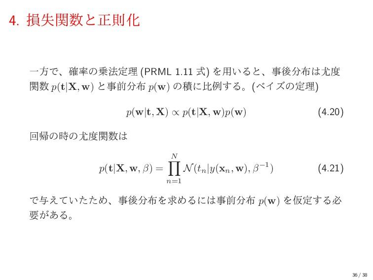 4. ଛࣦؔͱਖ਼ଇԽ ҰํͰɺ֬ͷ๏ఆཧ (PRML 1.11 ࣜ) Λ༻͍Δͱɺޙ...