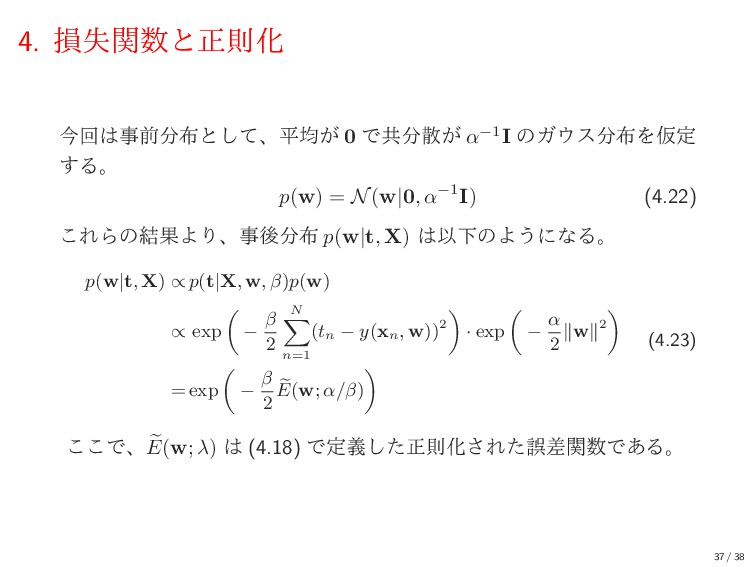 4. ଛࣦؔͱਖ਼ଇԽ ࠓճલͱͯ͠ɺฏۉ͕ 0 Ͱڞ͕ α−1I ͷΨεΛ...