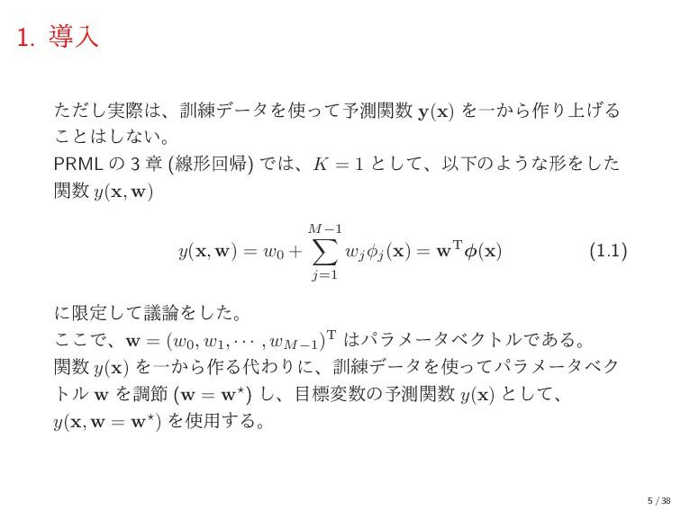 1. ಋೖ ࣮ͨͩ͠ࡍɺ܇࿅σʔλΛͬͯ༧ଌؔ y(x) ΛҰ͔Β࡞Γ্͛Δ ͜ͱ͠ͳ...