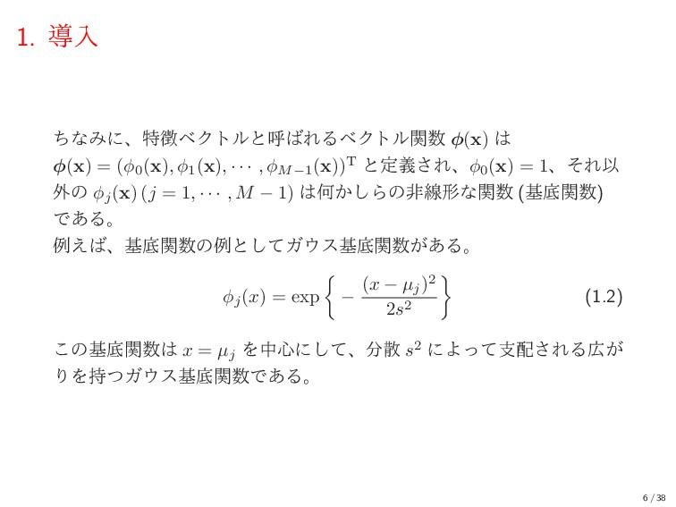 1. ಋೖ ͪͳΈʹɺಛϕΫτϧͱݺΕΔϕΫτϧؔ ϕ(x)  ϕ(x) = (ϕ0 ...