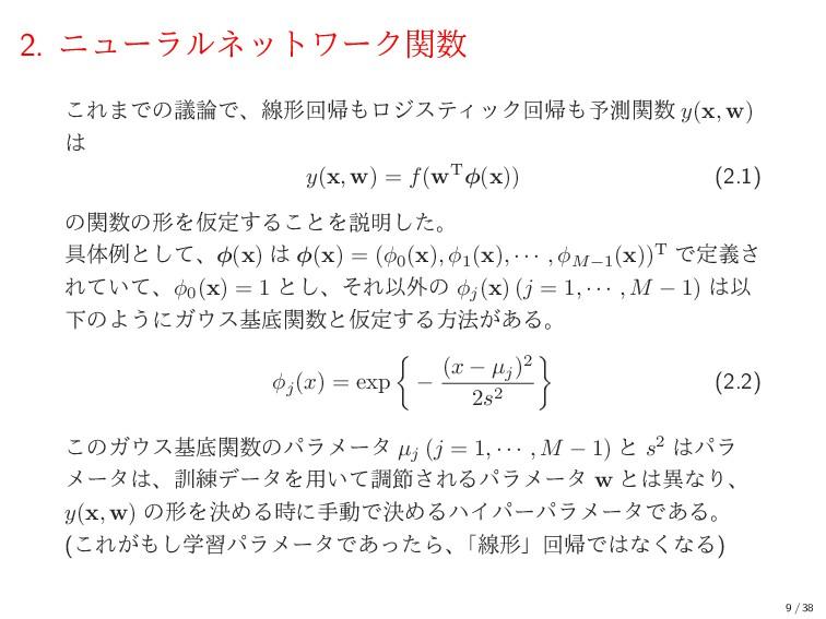 2. χϡʔϥϧωοτϫʔΫؔ ͜Ε·ͰͷٞͰɺઢܗճؼϩδεςΟοΫճؼ༧ଌؔ y...