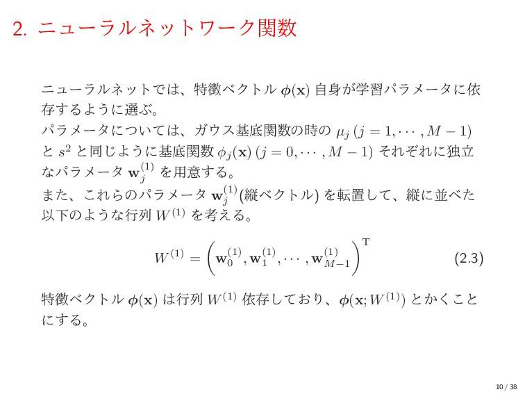 2. χϡʔϥϧωοτϫʔΫؔ χϡʔϥϧωοτͰɺಛϕΫτϧ ϕ(x) ֶ͕ࣗशύϥ...