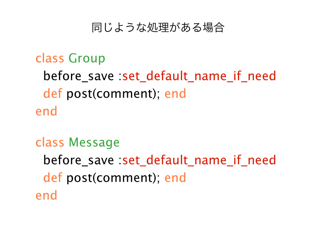 class Group before_save :set_default_name_if_ne...