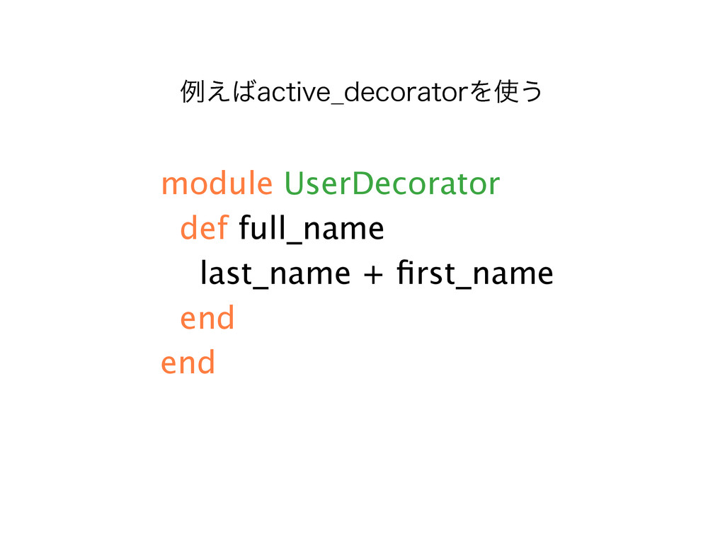 module UserDecorator def full_name last_name + ...