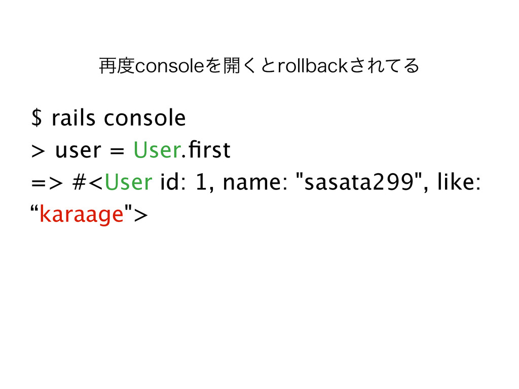 $ rails console > user = User.first => #<User id...