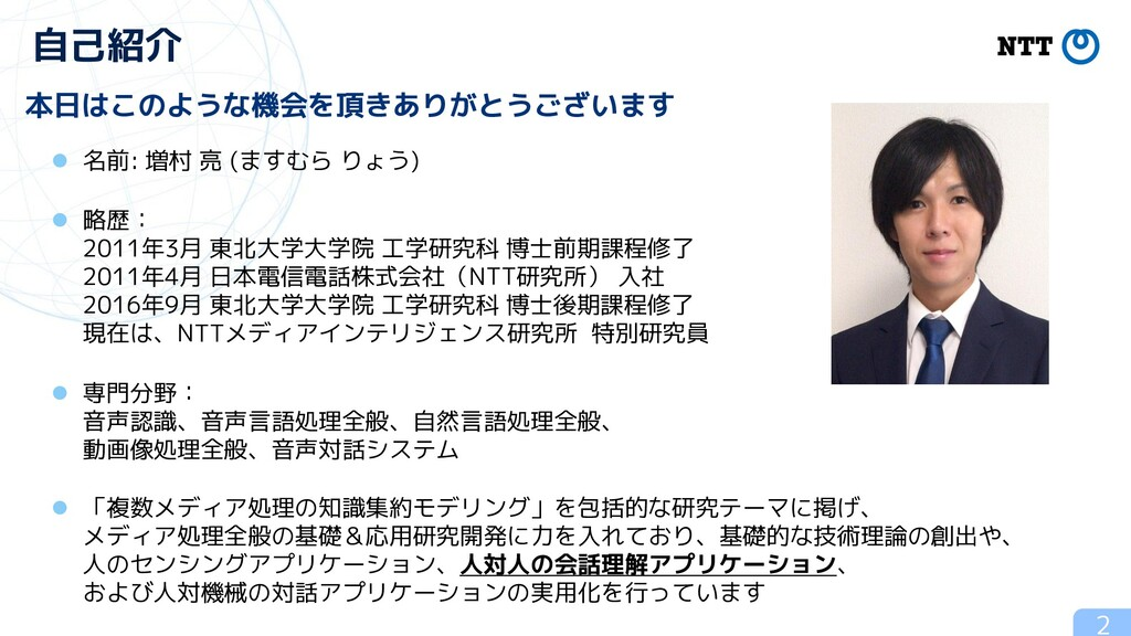 2 自己紹介 本日はこのような機会を頂きありがとうございます  名前: 増村 亮 (ますむら...