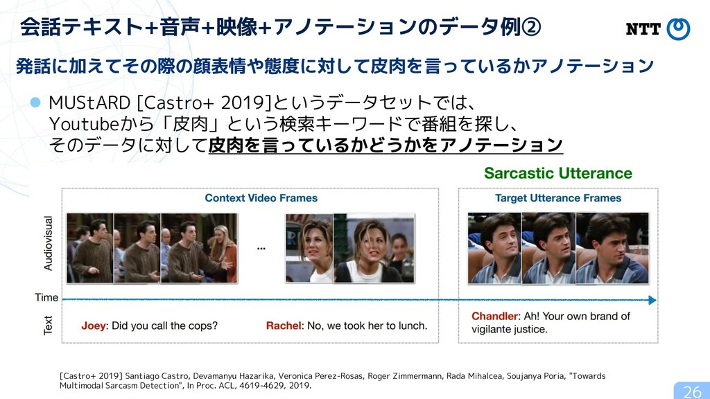 26 会話テキスト+音声+映像+アノテーションのデータ例② 発話に加えてその際の顔表情や態度に...