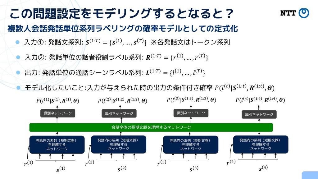 この問題設定をモデリングするとなると? 複数人会話発話単位系列ラベリングの確率モデルとしての定...