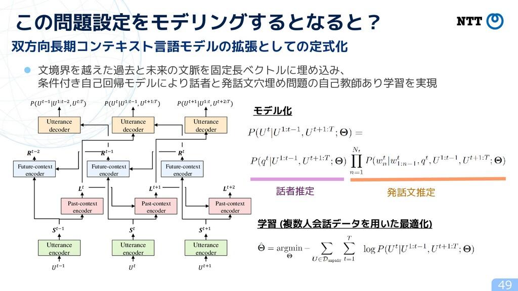 49 この問題設定をモデリングするとなると? 双方向長期コンテキスト言語モデルの拡張としての定...