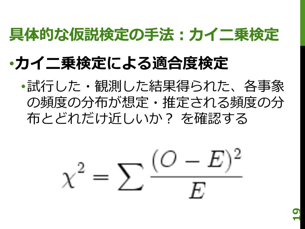 具体的な仮説検定の⼿手法:カイ⼆二乗検定 •カイ⼆二乗検定による適合度度検定 •試⾏行行し...